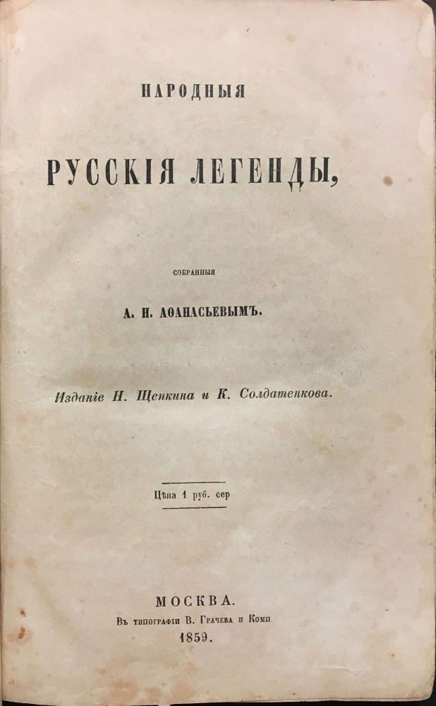 [RUSSIAN FOLK LEGENDS] Narodnye russkiye legendy, sobrannye Afanasievym [i.e. Russian Folk Legends Collected by Afanasiev]. A. N. Afanasiev.