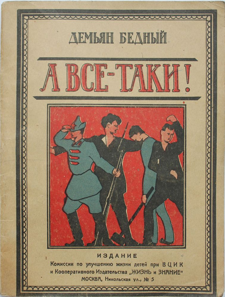 [LUBOK-PROP] A vse-taki! [i.e. But All the Same!]. D. Bedny.