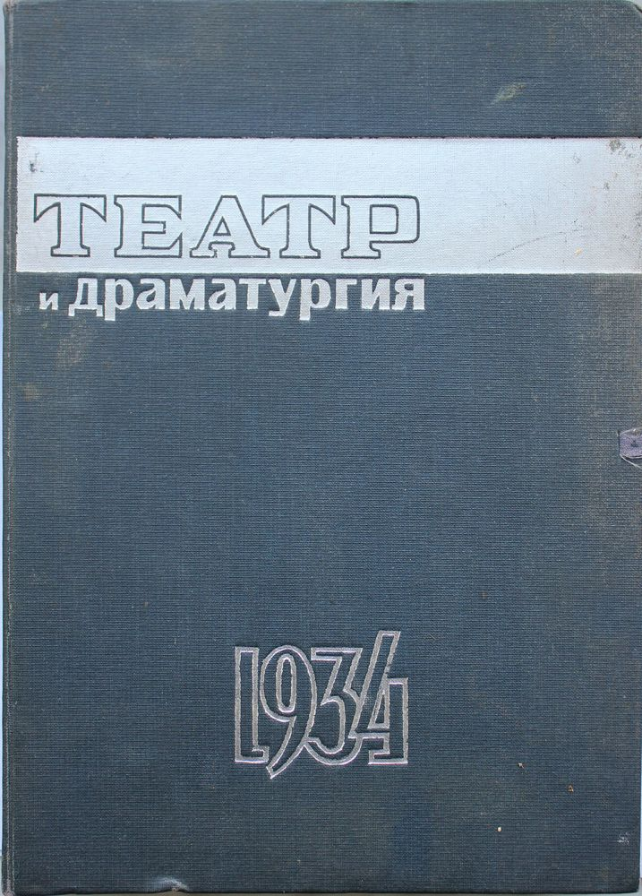 [SOVIET THEATRE] Teatr i dramaturgiya: Ezhemesiachnyi obshchestvenno-politicheskii i khudozhestvennyi zhurnal teatra i dramaturgii [i.e. Theatre and Dramaturgy: Monthly Political and Art Magazine on Theatre and Drama]