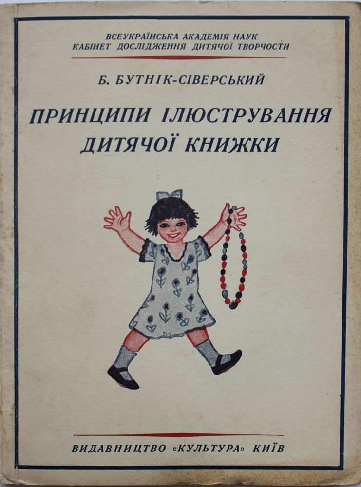 [ILLUSTRATING CHILDREN'S BOOKS] Printsipi ilustriruvannya dityzchoy knizhki [i.e. The Principles of Illustrating the Children's Book]. B. Butnik-Siverskiy.
