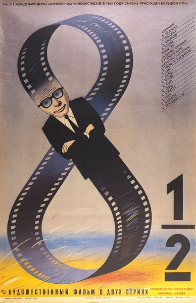soviet poster for 8 film poster for 8 by i maistrovskii