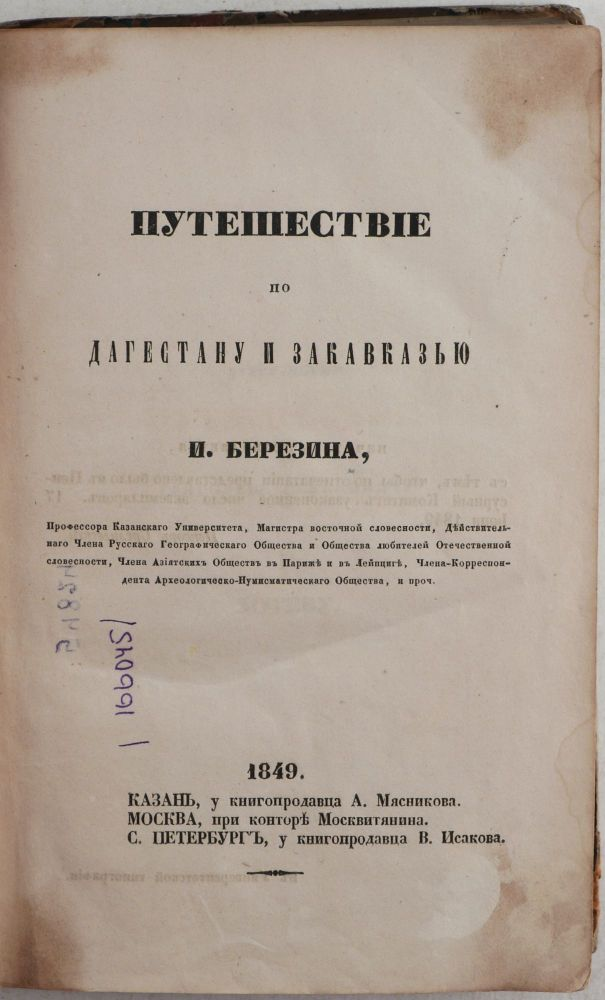[DAGESTAN AND AZERBAIJAN IN THE MIDDLE OF 19th CENTURY] Puteshestvie po Dagestanu i Zakavkazyu / Puteshestvie po Vostoku. I. [i.e. Travel to Dagestan and the Transcausasia / Travel to the East. I]. I. N. Berezin.