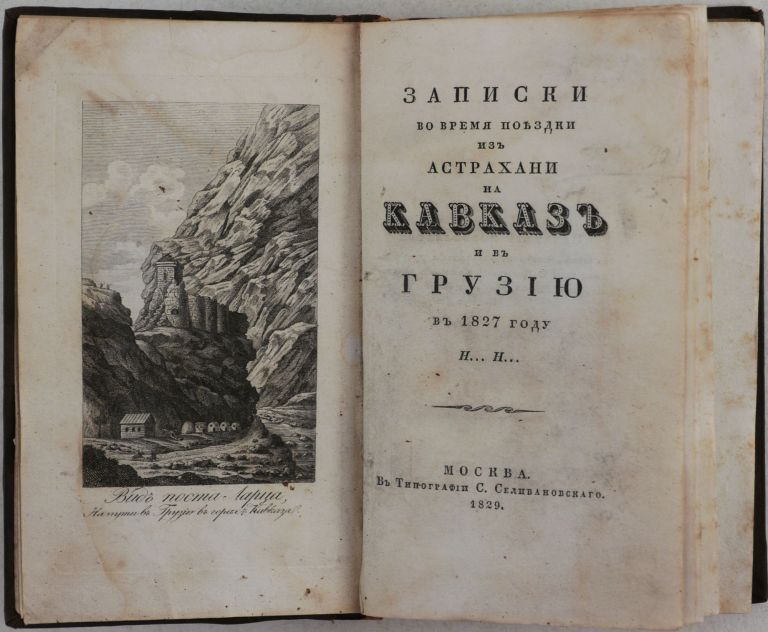 [TRIP TO THE CAUCASIAN MOUNTAINS AND GEORGIA] Zapiski vo vremya poyezdki iz Astrakhani na Kavkaz i v Gruziyu v 1827 godu [i.e. Notes during the Trip from Astrakhan to the Caucasus and Georgia in 1827]. N. A. Nefedyev.
