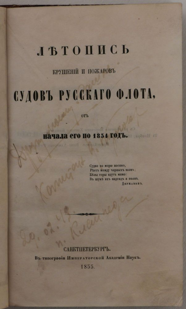 [NORTH PACIFIC: RUSSIAN SHIPWRECKS FROM 1713 TO 1854] Letopis' Krusheniy i Pozharov Sudov Russkogo Flota on Nachala yego po 1854 god [i.e. A Chronicle of Wrecks and Fires on the Vessels of the Russian Fleet from its Inception to 1854]. A. P. Sokolov.