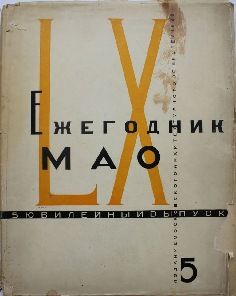 [IN THE HEART OF CONSTRUCTIVISM] Ezhegodnik MAO. #5. (Yubileinyi vypusk) [i.e. Yearbook of Moscow Architecture Society. #5. Anniversary Issue]