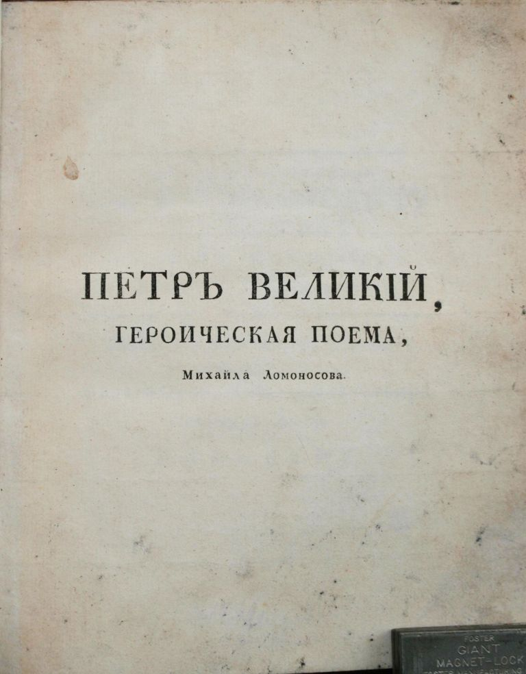 [LOMONOSOV'S EPIC POEM ABOUT PETER THE GREAT] Piotr Velikiy [i.e. Peter the Great]. M. V. Lomonosov.
