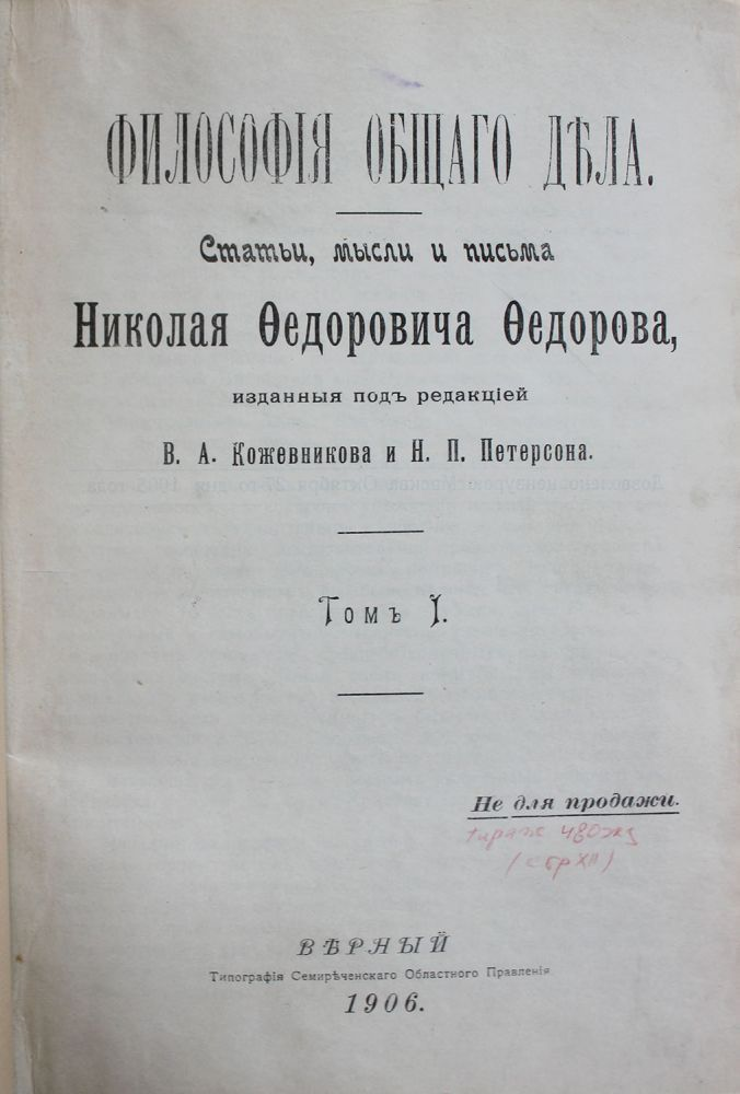 [MAIN WORK OF THE FOUNDER OF RUSSIAN COSMISM] Filosofiya obshchego dela. Stat'i, mysli i pisma [i.e. The Philosophy of the Common Deed. Articles, Thoughts, and Letters] / edited by Kozhevnikov and Peterson. N. F. Fyodorov.