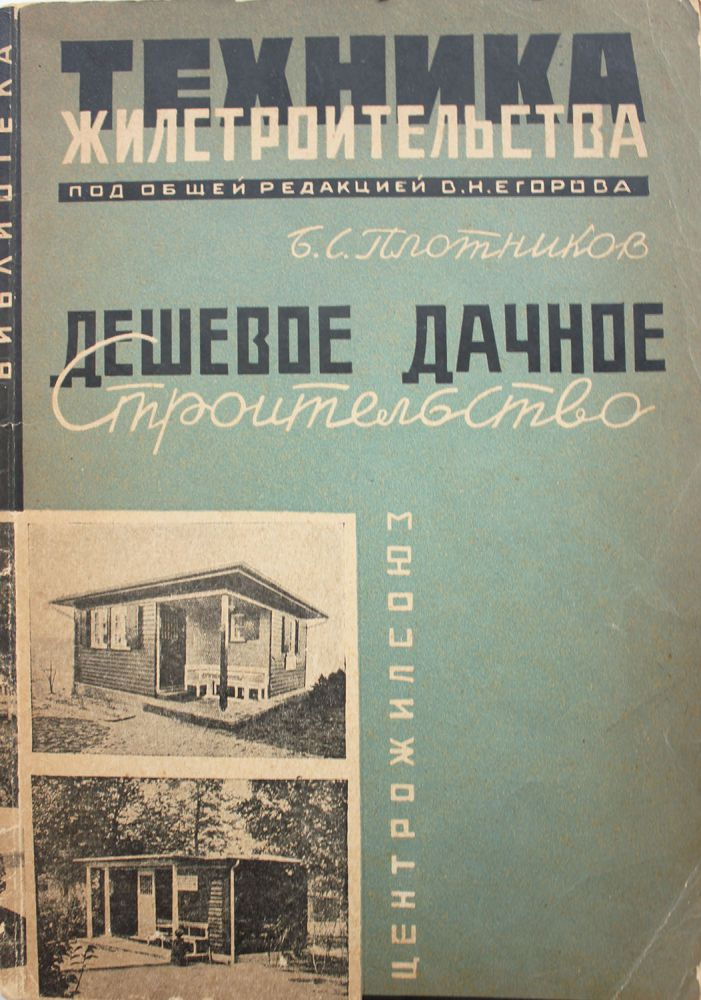 [SOVIET LEISURE TIME] Deshovoye dachnoye stroitel'stvo: S fotografiiami, risunkami i chertezhami [i.e. A Cheap Construction of Country Houses: With Photos, Drawings and Plans]. B. S. Plotnikov.