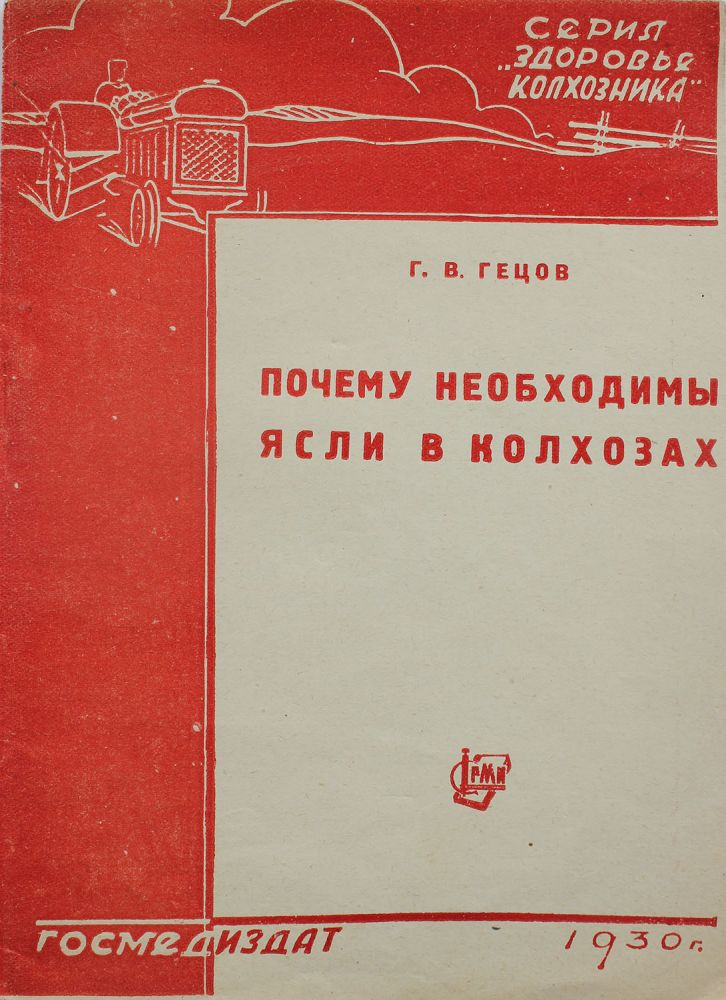 [PROPAGANDA OF NURSERIES IN KOLKHOZ] Pochemu neobkhodimy iasli v kolkhozakh [i.e. Why the Nursery in Kolkhoz is Necessary]. G. B. Getsov.