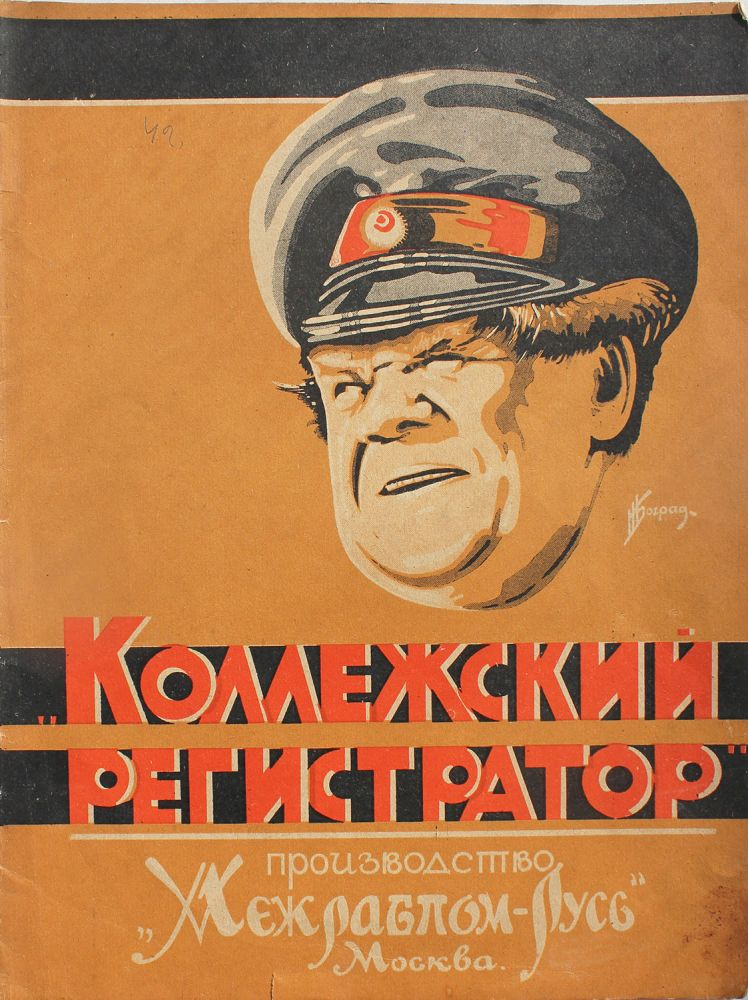 [SOVIET FILM ART] Kollezhskii registrator [i.e. The Stationmaster]
