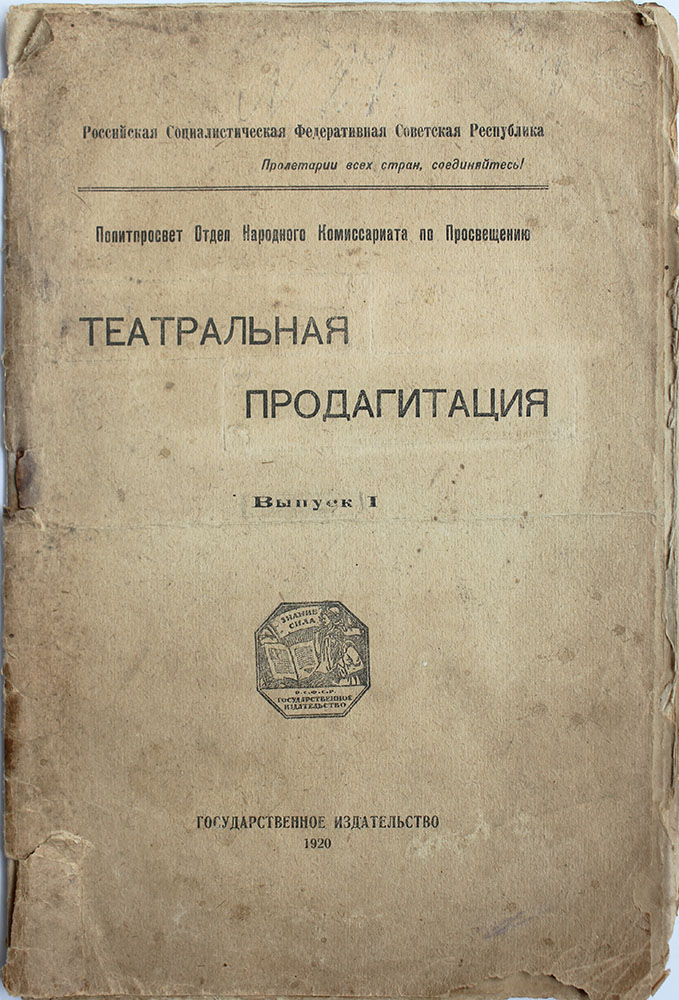[MAYAKOVSKY INTRODUCES A NEW ART FORM] Teatral'naia prodagitatsia. Vypusk 1 [i.e. Theatrical Food Agitation. First Issue]