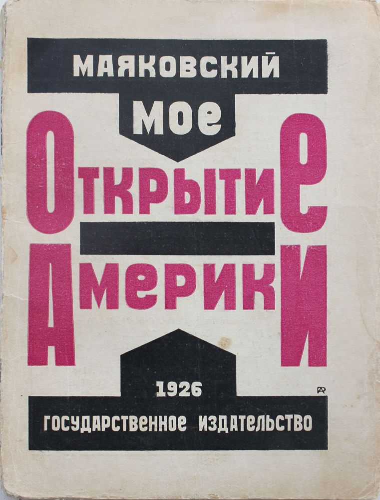 [RODCHENKO'S DESIGN FOR MAYAKOVSKY'S TRAVEL NOTES ABOUT AMERICA] Moe otkrytie Ameriki [i.e. My Discovery of America]. V. V. Mayakovsky.