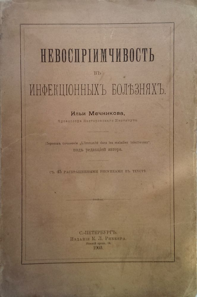 [MECHNIKOV ON THE IMMUNE SYSTEM] Nevospriimchivost' k infekcionnim boleznyam [i.e. Immunity in Infectious Diseases]. Ilya Mechnikov.