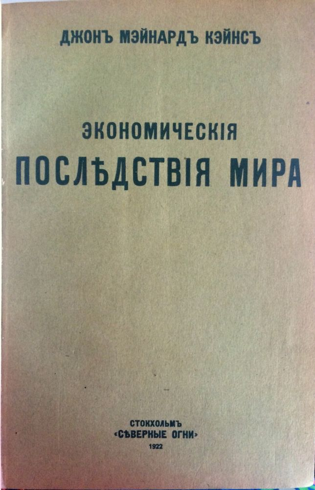 [KEYNES'S BEST-SELLER IN RUSSIAN] Ekonomicheskiye posledstviya mira / per. s angl. G.P. Struve i T.S. Lurie [i.e. The Economic Consequences of the Peace / translated from English by G.P. Struve and T.S. Lurie]. J. M. Keynes.