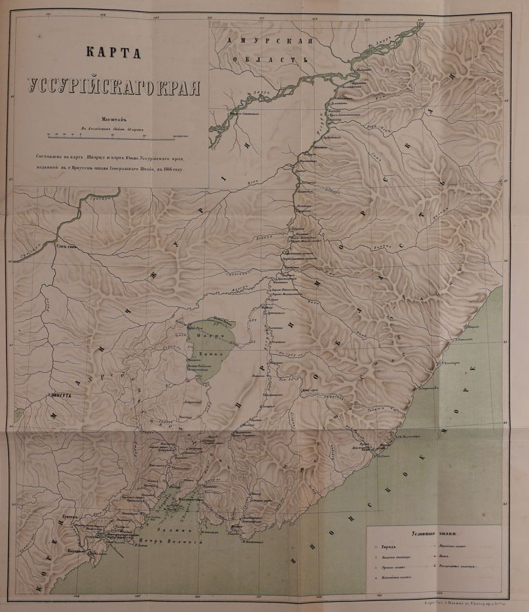 [FAR EAST] Puteshestviye v Ussuriyskom Kraye, 1867-1869 gg. S kartoy Ussuriyskogo Kraya [i.e. Travels in the Ussuri Region, 1867-1869, with a Map of the Ussuri Region, by N. Przhevalsky, Member of the Imperial Russian Geographical Society]. N. M. Przhevalsky.