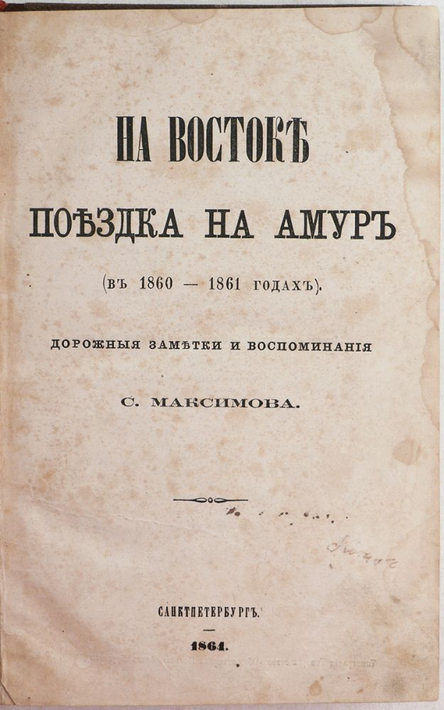 [AMUR RIVER: NEW RUSSIAN TERRITORIES] Na Vostoke: Poezdka na Amur (v 1860-1861 godakh). Dorozhnye zametki i vospominaniia [i.e. On the East: A Travel to Amur in 1860-1861. Notes and Memoirs]. S. V. Maksimov.