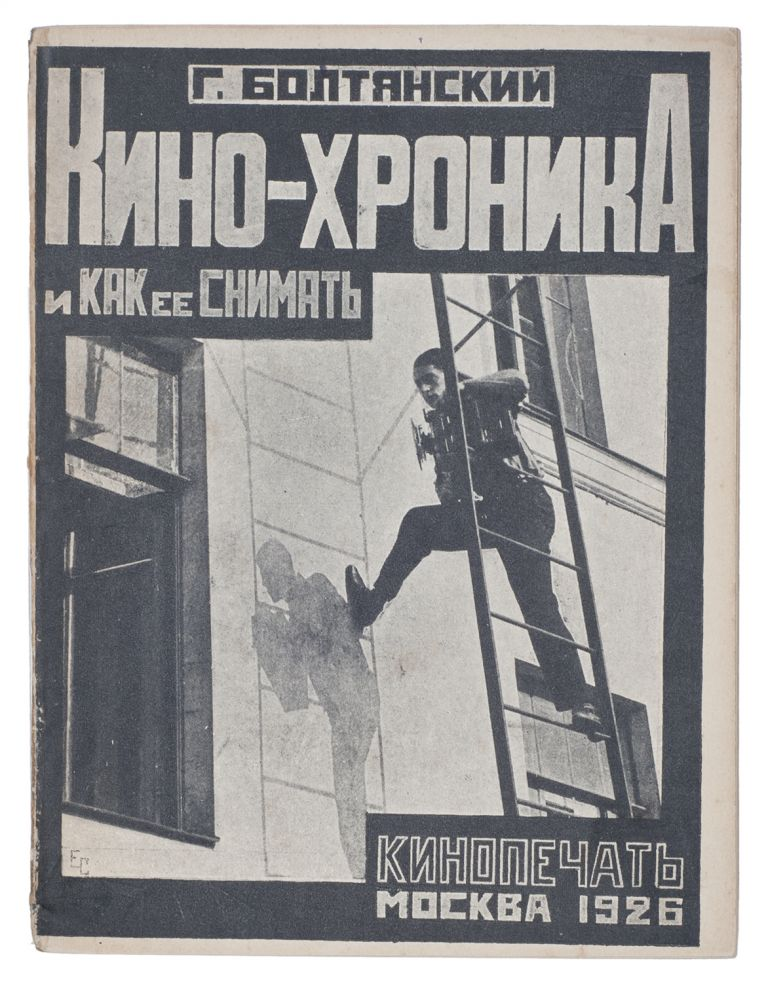 [HOW TO SHOOT NEWSREEL] Kinokhronika i kak ee snimat' [i.e. Newsreel and How to Shoot It]. G. M. Boltiansky.