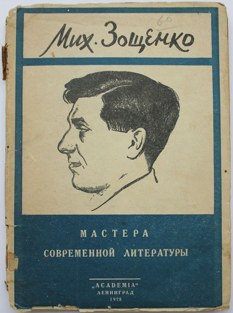 [MASTER OF SATIRE] Mikhail Zoshchenko: Statii i materialy [i.e. Articles and Other Materials]