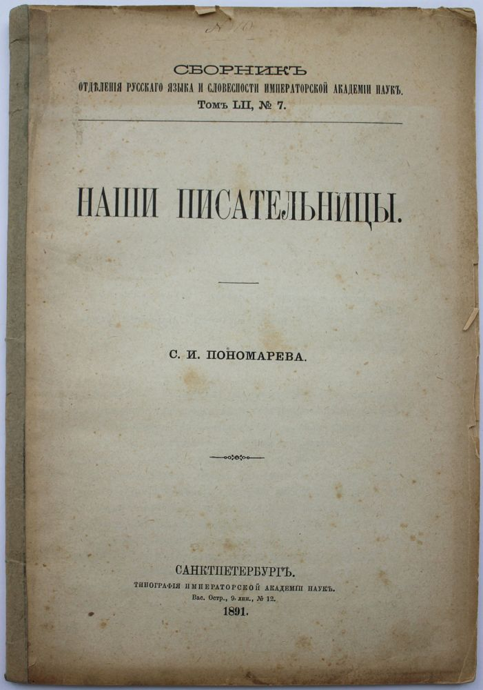 [FEMALE RUSSIAN WRITERS] Nashi pisatel'nitsy: (''Bibliographichesky slovar' russkikh pisatel'nits knyazya N.N. Golitsyna. SPb. 1889. VI i 308'': Statiya S.I. Ponomareva) [i.e. Our Female Writers: (''Biographical Index of Russian Female Writers by Count N.N. Golitsyn. SPb. 1889. VI and 308'': Article by S.I. Ponomarev]. S. I. Ponomarev.