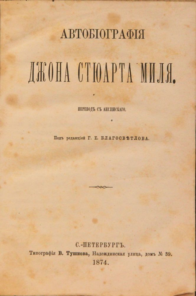 [MILL'S AUTOBIOGRAPHY IN RUSSIAN] Avtobiografiya [i.e. Autobiography] / translated and edited by G.E. Blagosvetov. J. S. Mill.