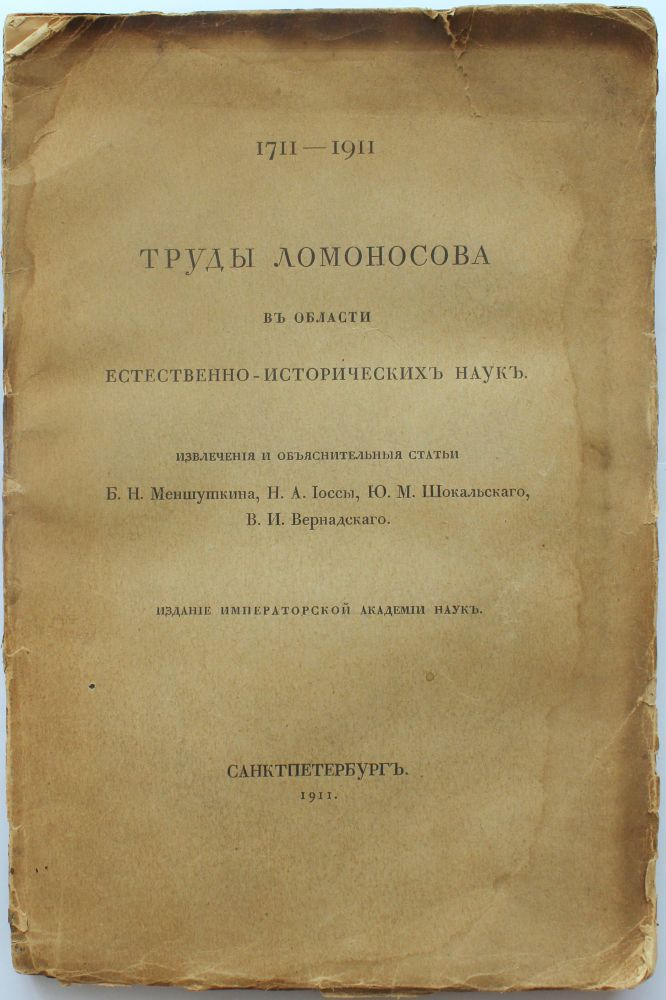 [LOMONOSOV AS CHEMIST, PHYSICIST AND MINEROLOGIST] Trudy Lomonosova v oblasti estestvenno-istoricheskikh nauk. Izvlecheniya i obyasnitel'nye statyi B.N. Menshutkina, N.A. Iossy, U.M. Shokal'skogo, V.I. Vernadskogo [i.e. Lomonosov's works on natural science and history. Excerptions and articles by B.N. Menshutkin, N.A. Iossy, U.M. Shokal'sky, V.I. Vernadsky]. B. N. Menshutkin.