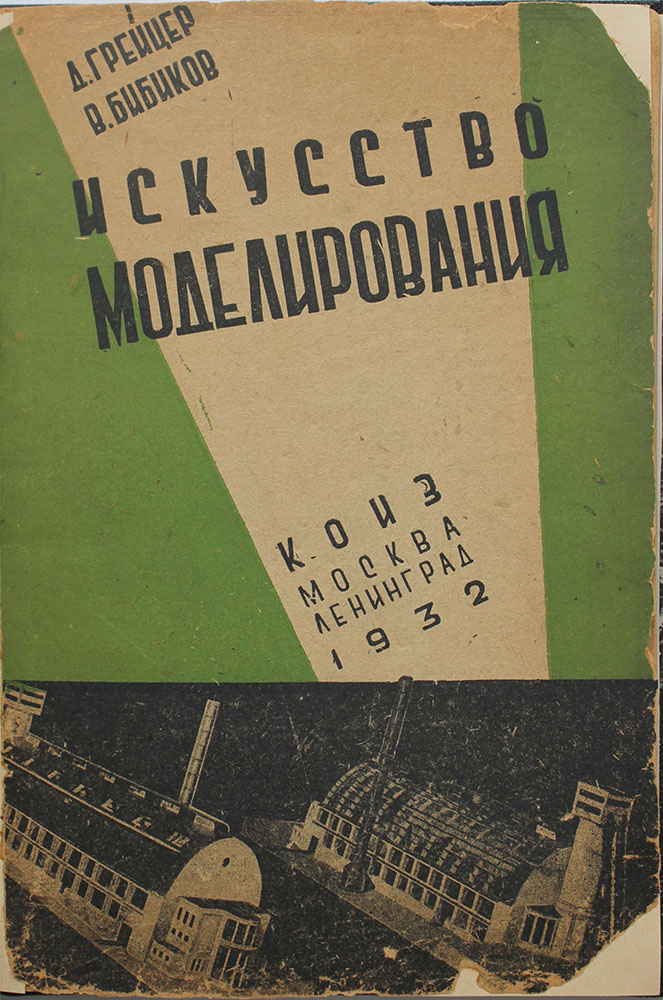 [HOW TO BUILD MODELS] Iskusstvo modelirovaniya: Populyarnoe rukovodstvo [i.e. The Art of Modeling: A Popular Guide]. D. Bibikov Greitser, V.
