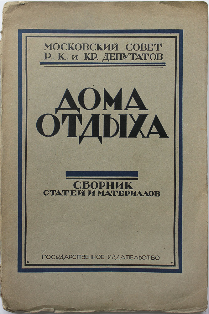 [SOVIET WORKER MUST REST] Doma otdykha: Sbornik statei i materialov [i.e. Pensions: Collection of Materials and Articles]