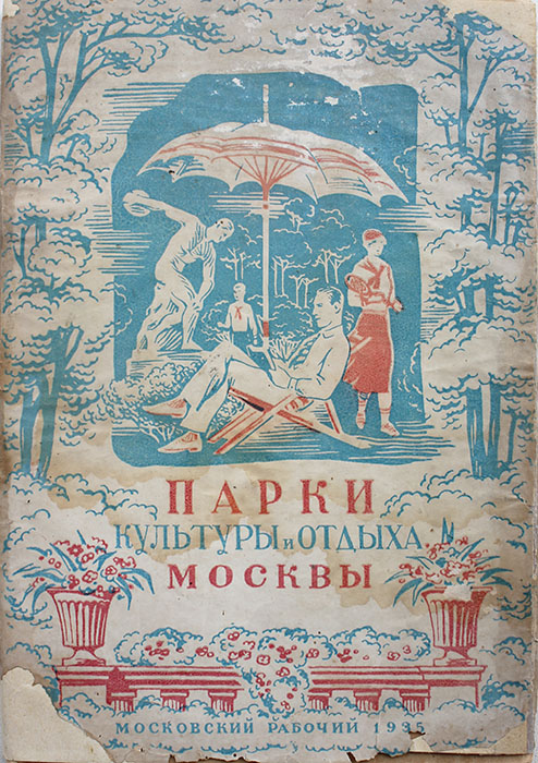 [PARKS AS A MAIN ATTRACTION FOR A SOVIET MAN] Parki kul'tury i otdykha Moskvy: Putevoditel'... [i.e. Parks of Culture and Recreation: Guidebook]. P. A. Portugalov.