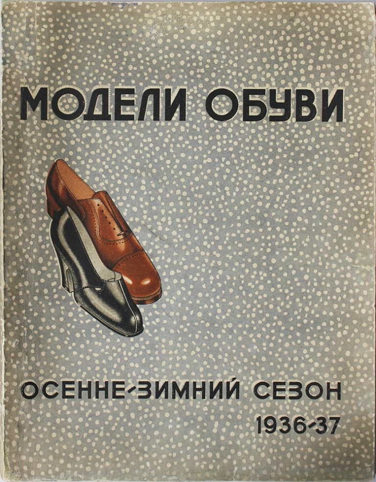 [SOVIET SHOES] Modeli obuvi Tsentral'noi model'noi TSNIKP i soiuznykh fabrik. Osennezimnii sezon 1936/37 [i.e. Shoe models of Central Modeling factory of the Central Research Institute of Leather and Shoe Industry and regional factories. Fall-winter of 1936/37]