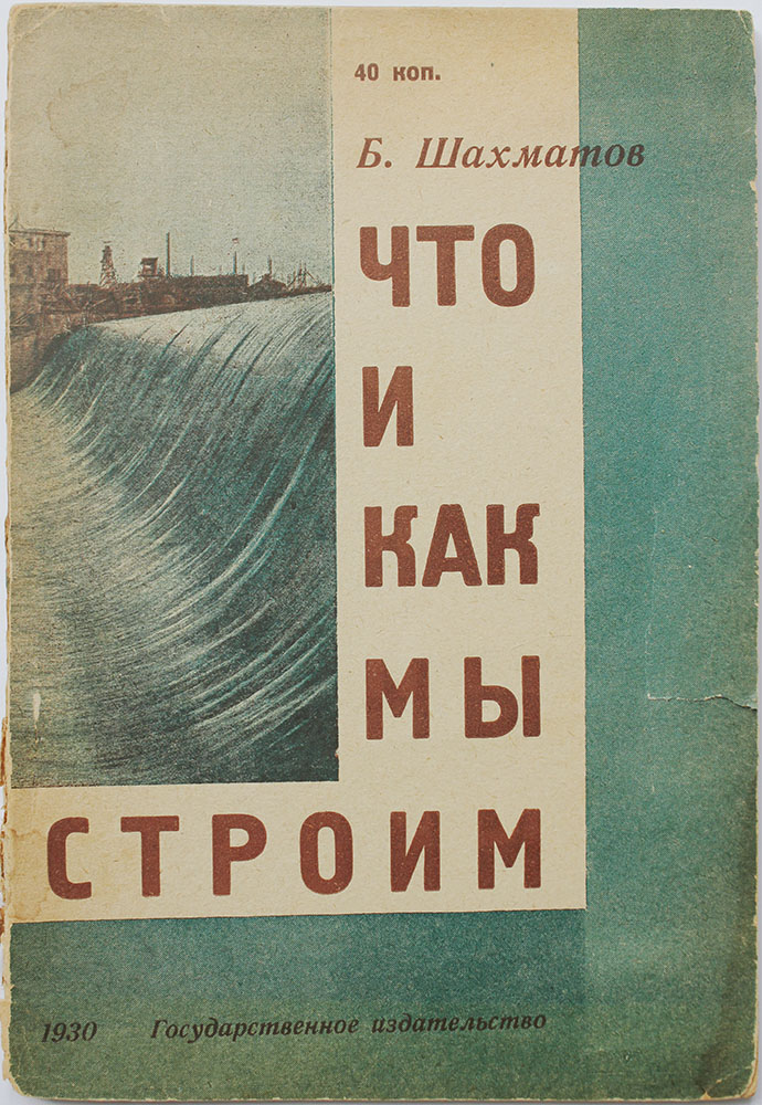 [FROM AGRARIAN COUNTRY TO INDUSTRIAL POWER] Chto i kak my stroim [i.e. What and How We Build]. B. Shakhmatov.