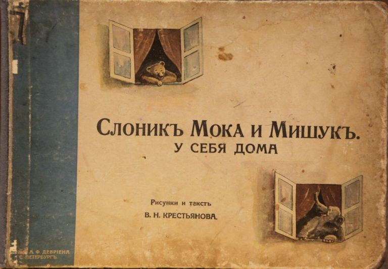 Slonik Moka i Mishuk u sebia doma [i.e. Little Elephant Moka and Bear Mishuk at Home]. V. N. Krestianov.