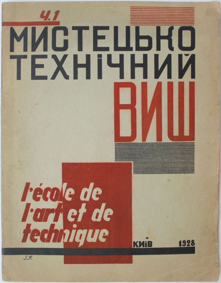 [UKRAINIAN VKHUTEIN] Mistetsko-tehknichniy VYSH. Zbirnyk kievskogo hudozhnogo institutu [i.e. Art and Technical School. The Collection of worlds of Kiev Art Institute]