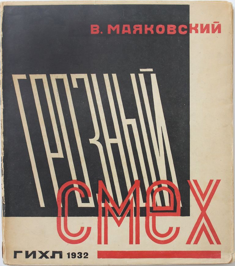 [VARVARA STEPANOVA & MAYAKOVSKY'S COLLABORATION] Groznyi smekh. Okna Rosta [i.e. Menacing Laughter: The ROSTA Windows]. V. V. Mayakovsky.