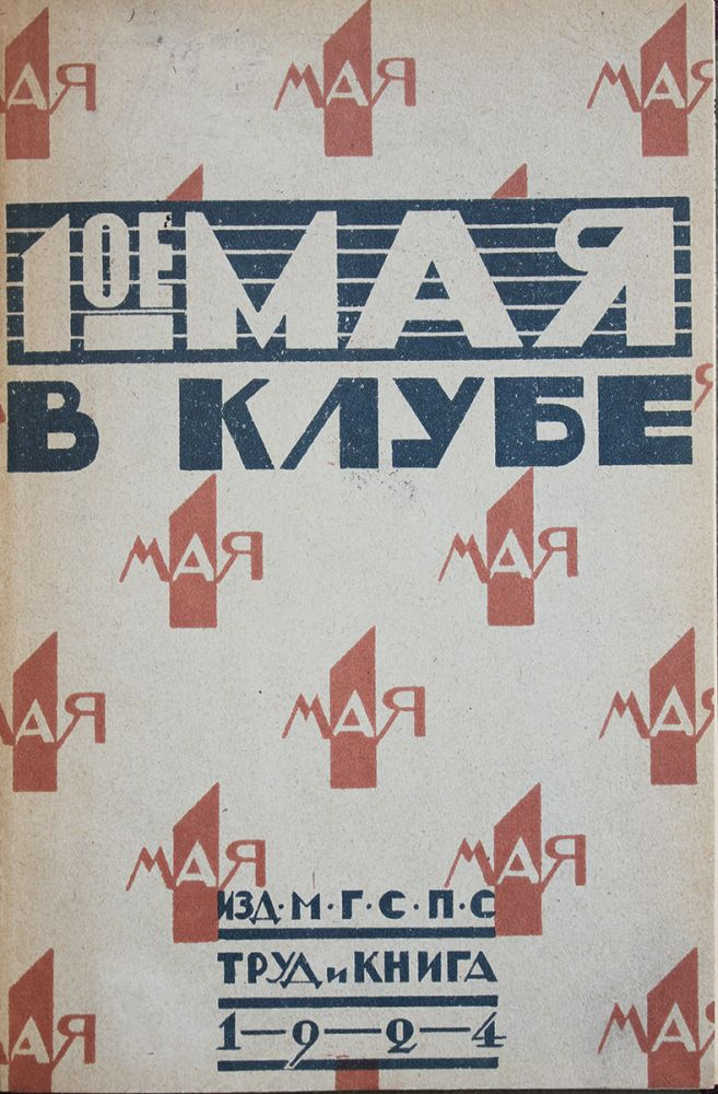 [CELEBRATIONS IN WORKERS' CLUBS] Pervoe Maia v klube: sbornik instsenirovok, stikhotvorenii, khorovykh i muzykal'nykh proizvedenii [i.e. The May Day in the Club: Collection of Staging, Poems, Choral and Musical Works]