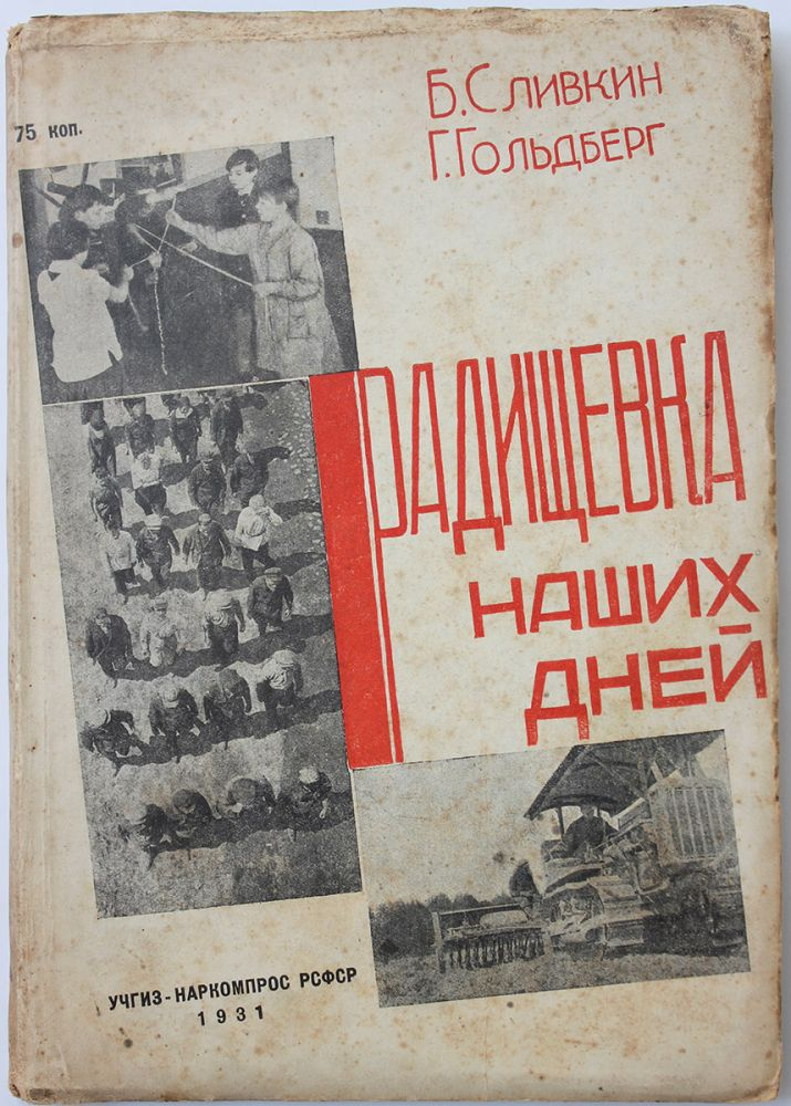 [SOVIET 'ELITE' SCHOOL] Radishchevka nashikh dnei [i.e. Radishchevka of Our Days]. B. Slivkin, G., Goldberg.