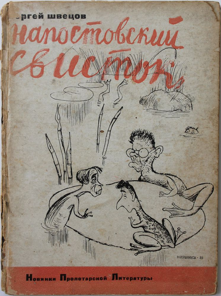[BOOK DESIGN BY SOLOMON TELINGATER] Napostovsky svistok: Stikhi i epigrammy [i.e. Post Whistle: Poems and Epigrams]. S. A. Shvetsov.