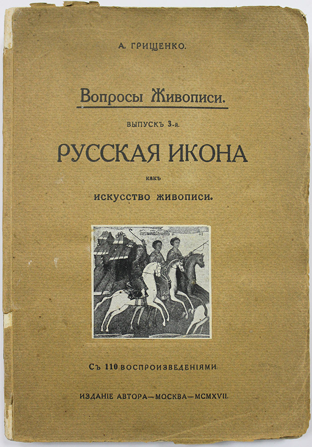 [TO KANDINSKY FROM HIS YOUNGER AVANT-GARDE BROTHER] Russkaia ikona kak iskusstvo zhivopisi [i.e. The Russian Icon As The Art of Painting]. A. Gritchenko.