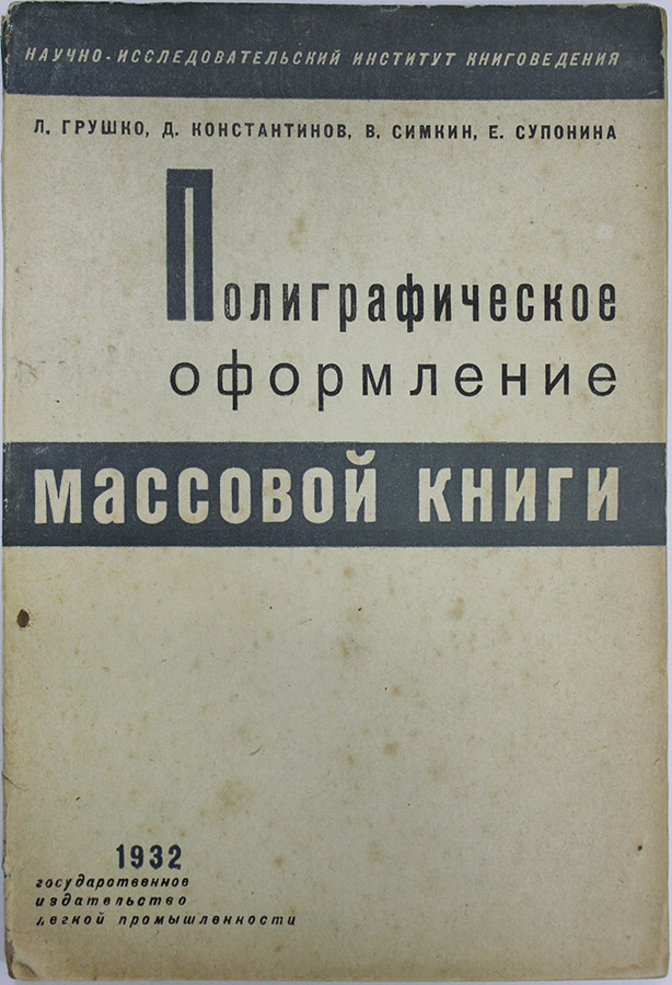 [FOR THE DESIGNERS OF THE NEW SOCIALIST BOOK] Poligraficheskoe oformlenie massovoi knigi [i.e. Polygraphic Design of the Mass Book].