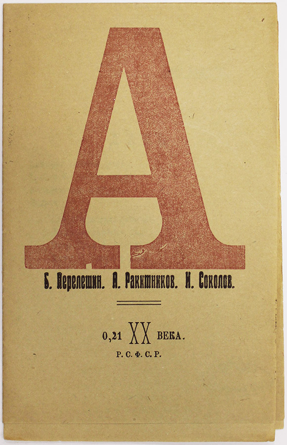 "[FUISM] ""A"". [Collection of poems] / B. Pereleshin, A. Rakitnikov, I. Sokolov. R.S.F.S.R., 0,21 XX veka [i.e. RSFSR, 21 Hundredth of the 20th Century]."