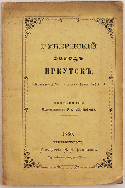[FIRE IN IRKUTSK] Gubernsky Gorod Irkutsk (Pozhary 22-go i 24-go Iyunya 1879) [i.e. Provincial City of Irkutsk: Fires of June 22 and 24, 1879]. D. D. Larionov.