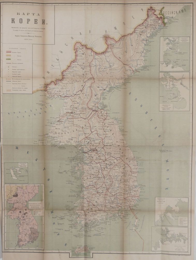 [KOREA] Opisaniye Korei (S Kartoy). Sostavlyeno v Kantselyarii Ministra Finansov [i.e. Description of Korea (With a Map). Compiled in the Chancellery of the Minister of Finance]