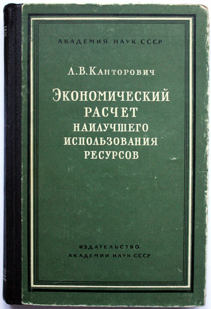 [THE ONLY RUSSIAN NOBEL LAUREATE IN ECONOMICS] Ekonomicheskii raschet nailuchshego ispolzovaniya resursov [i.e. The Best Use of Economic Resources]. L. Kantorovich.