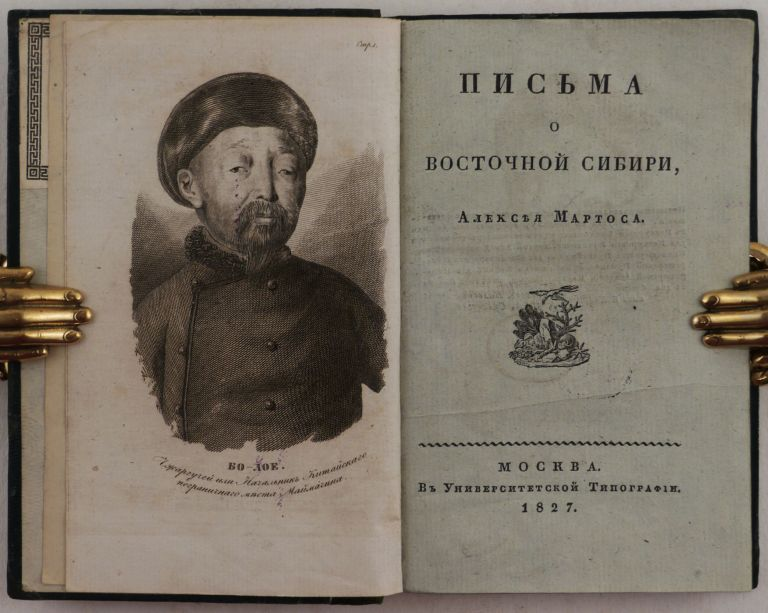 [GREAT SIBERIAN ROUTE & TRAVEL TO CHINESE BORDER] Pisma o Vostochnoi Sibiri [i.e. Letters about Eastern Siberia]. A. I. Martos.