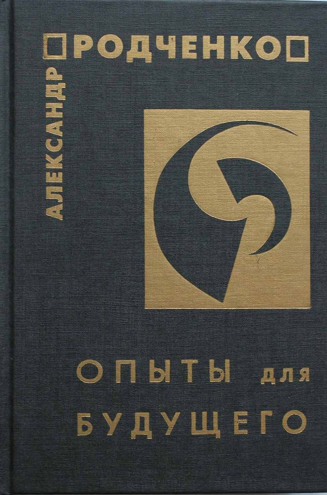 [RODCHENKO DIARIES] Opyty dlya budushchego: Dnevniki. Statyi. Pis'ma. Zapiski [i.e. Experiments for the Future. Diaries. Articles. Letters. Notes]. A. M. Rodchenko.