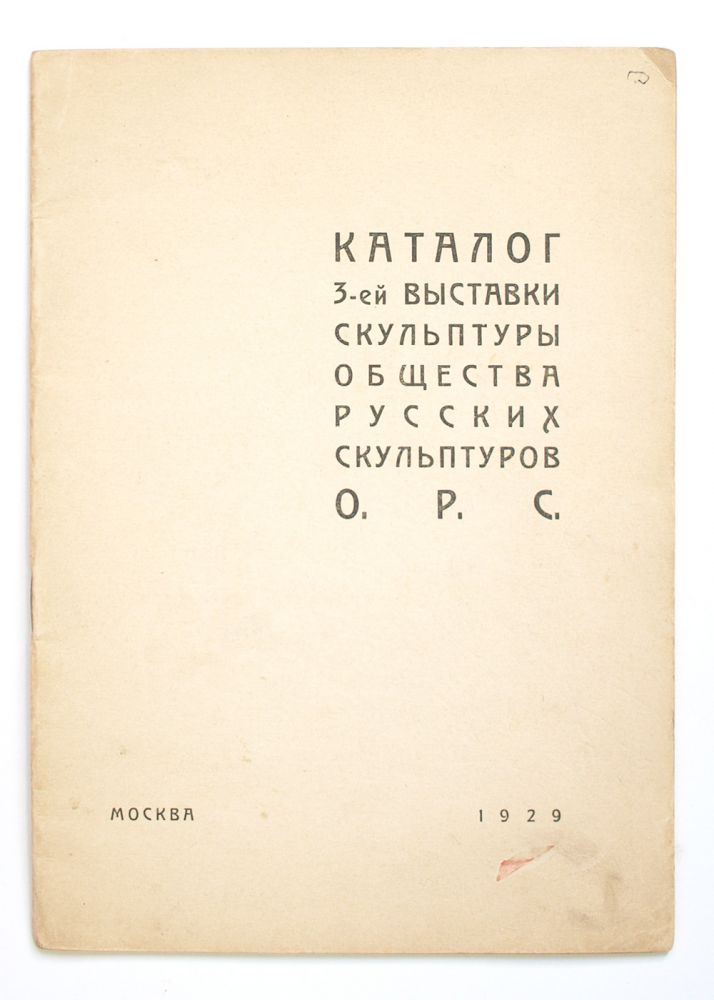 Katalog 3-i vystavki skul'ptury Obshchestva russkikh skul'pturov ORS [i.e. Catalogue of the Third Exhibition of Sculpture of the Society of Russian Sculptors ORS]