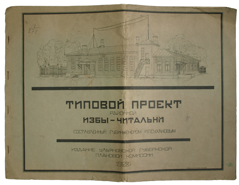 [READING ROOMS AS THE CULTURAL CENTERS IN PROVINCE] Tipovoi proekt raionnoi izby-chital'ni / sost. gub. inzh. I.P. Sukhanovym [i.e. Model Project of Provincial Reading Rooms / Drawn by Provincial Engineer I.P. Sukhanov]