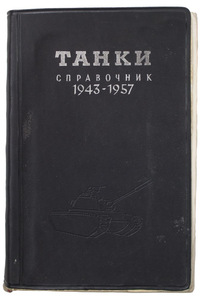 [AUSTRALIAN TANKS] Tanki. Spravochnik. 1943-1957. [i.e. The tanks. The reference book. 1943-1957]