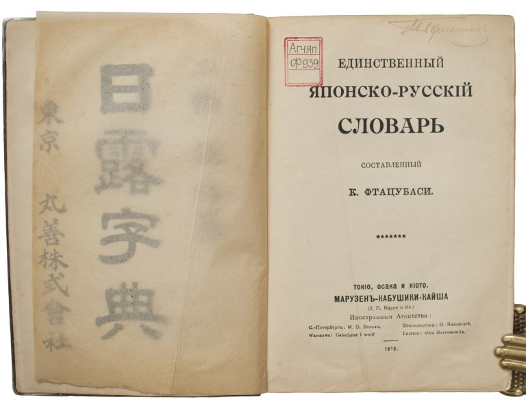 [JAPAN] Edinstvenniy iaposnko-russkii slovar [i.e. The Only Japanese-Russian Dictionary]. K. Ftatsubasi.