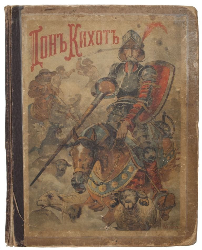 [DON QUIXOTE IN RUSSIAN] Don-Kihot Lamanchskiy [i.e. Don Quixote, the Night of Sad Countenance and Knight of Lions] / adapted for children by O.I. Shmidt-Moskvitinova. Miguel de Servantes.