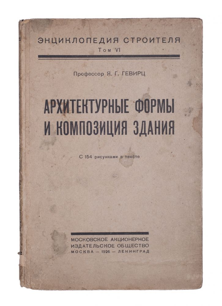 [ARCHITECTURE FOR ENGINEERS AND BUILDERS] Arkhitekturnye formy i kompozitsiya zdaniya [i.e. Architecture Forms and Composition of a Building]. Ya G. Gevirts.
